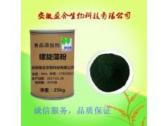 供应食品级螺旋藻粉生产厂家