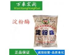销售现货α-淀粉酶食品级酶制剂高活力α-淀粉酶一公斤起订