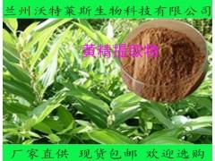 黄精提取物 10:1 黄精粉 现货供应
