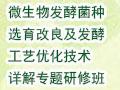 "�P于�e�k""微生物�l酵菌�N�x育、改良及�l酵工���化技�g�解�n}研修班""的通知"