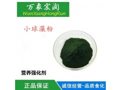 食品级小球藻粉量大从优海藻粉1kg起订小球藻