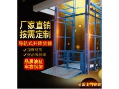 固定升降货梯-运货升降平台-简易货梯