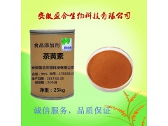 供应食品级茶黄素生产厂家