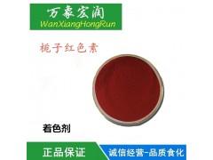 栀子红色素食品级食用色素栀子红色素天然色素