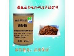 食品级赤砂糖价格( 63-42-3)