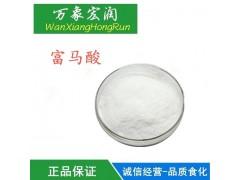 食品级富马酸食用延胡索酸价格酸度调节剂