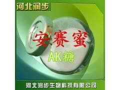 安赛蜜ak糖食品级食用阿斯巴甜甜蜜素甜味剂