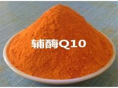 水溶性辅酶Q10—长期优质供应