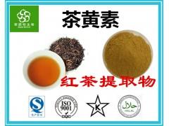 茶黄素10%含量 红茶提取物 红茶粉 现货直销