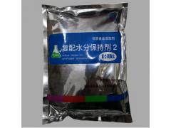 厂家直销复配水分保持剂食品级保鲜剂去除有害物质除味剂