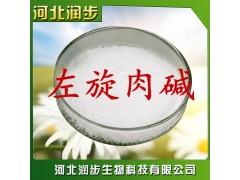 L-肉碱食品级左旋肉碱营养剂批发价格