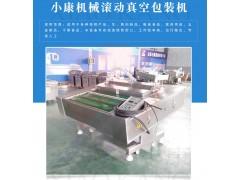 zhen空包装机 连续滚dong式zhen空包装机 出口品zhi