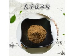黑茶提取物——专业生产优质供应