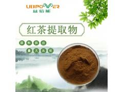 红茶提取物—专业生产优质供应