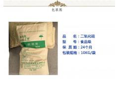 二氧化硅抗结剂食品级医药级厂家直销西安鸿朗生物长期现货供应