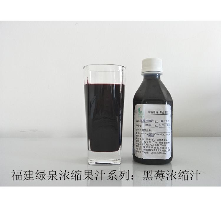 黑莓浓缩汁