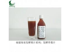 供应优质浓缩果汁发酵果汁果蔬汁浆发酵草莓汁
