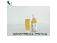 供应优质浓缩果汁发酵果汁果蔬汁发酵白葡萄汁