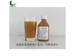 供应优质浓缩果汁发酵果汁果蔬汁发酵菠萝汁