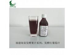 供应优质浓缩果汁发酵果汁果蔬汁发酵红葡萄汁