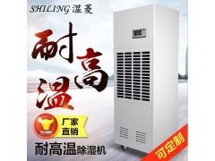 耐高温除湿机,木材家具烘干高温房抽湿机