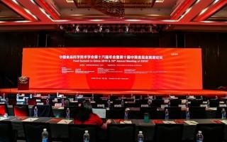 中國食品科學技術學會第十六屆年會暨第十屆中美食品業高層論壇