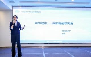 北京工商大學王蓓發言——第十二屆研究生論壇
