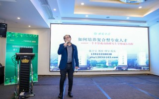 西南大學張宇昊(教授 博導 院長)發言 第十二屆研究生論壇