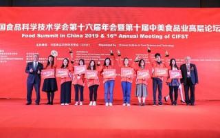 2019年度李锦记杯学生创新大赛获奖者