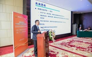 健康中国行动国与中国食品工业转型升级论坛