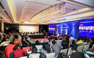 中国食品企业家与科学家对话