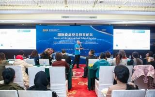 國際食品安全教育論壇