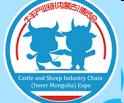 2020牛羊产业链(内蒙古)博览会暨牛羊产业发展论坛