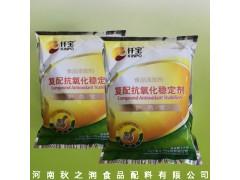 复配抗氧化剂稳定剂 果蔬护色宝 酱腌菜专用