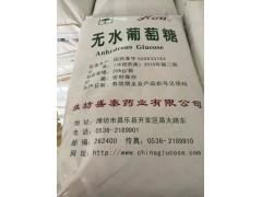 无水葡萄糖 医药级 食品级 厂家 西安鸿朗生物长期现货供应