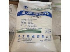 一水葡萄糖食品级功能糖 厂家甜味剂 西安鸿朗生物长期现货供应