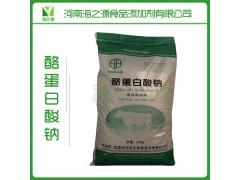 酪蛋白酸钠 食品级酪蛋白酸钠 现货批发 质量保证 量大优惠