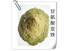 甘氨酸亚铁  氨基酸铁 补铁 源头工厂 SC许可 资质齐全