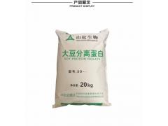 大豆分离蛋白食品级山松 嘉华 厂家 西安鸿朗生物长期现货供应