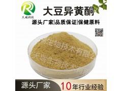 大豆异黄酮40% 805饲料添加量天瑞长期库存