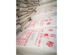 滑石粉 金猴牌 药用 厂家 西安鸿朗生物长期现货供应