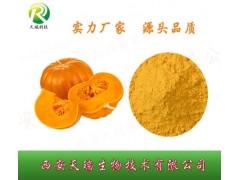 黄绿色南瓜粉天瑞生物供应固体饮料原料