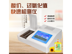 食用油过氧化值检测仪油脂酸价测定仪重金属金标仪