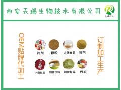 膳食纤维复合片 片剂代加工 OEM代加工