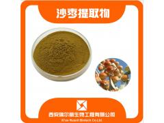 厂家直销 沙枣提取物10:1沙枣粉 银柳 香柳西安瑞尔丽包邮