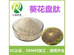 葵花盘小分子肽痛风食品原料