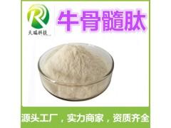 牛骨髓肽食品原料