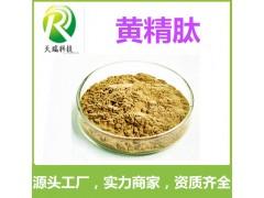 黄精小分子肽食品原料