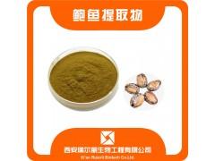 厂家直销 鲍鱼提取粉10:1鲍鱼肉粉 海耳溶水高蛋白现货促销
