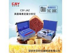 便xie式真菌毒素快速jian测仪器